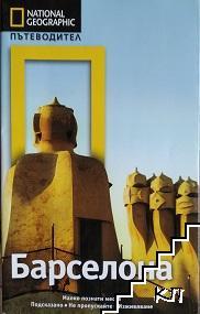 Пътеводител National Geographic: Барселона