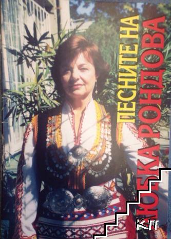 Песните на Любка Рондова