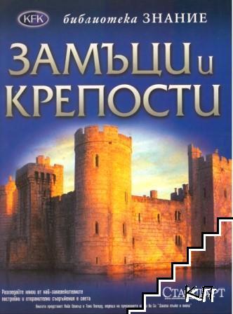 Замъци и крепости