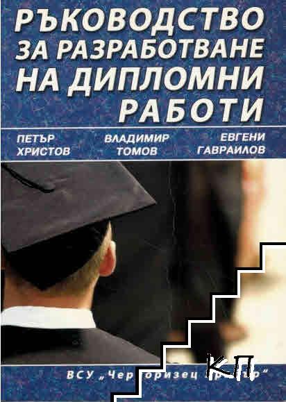Ръководство за разработване на дипломни работи