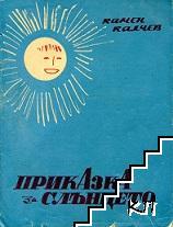Приказка за слънцето