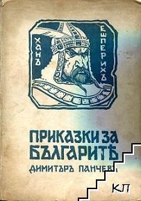 Приказки за българите