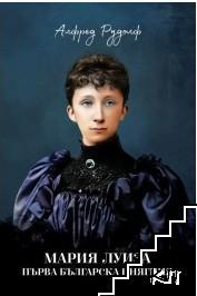 Мария Луиза - първа българска княгиня