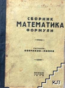 Сборник математика. Формули