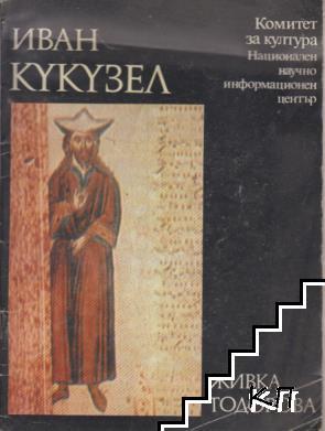 Иван Кукузел
