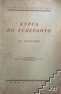 Курсъ по есперанто за българи