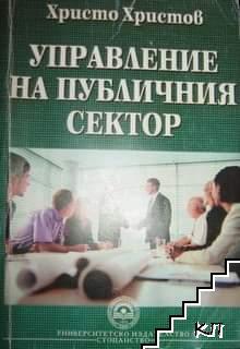 Управление на публичния сектор