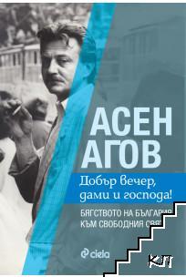Добър вечер, дами и господа! Бягството на България към свободния свят