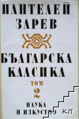Българска класика. Том 2