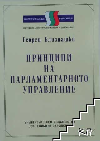 Принципи на парламентарното управление