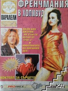 Паралели. Бр. 20 / 1995
