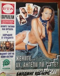 Паралели. Бр. 40 / 1995
