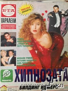 Паралели. Бр. 41 / 1995