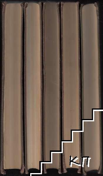 Краткая химическая энциклопедия в пяти томах. Том 1-5 (Допълнителна снимка 1)