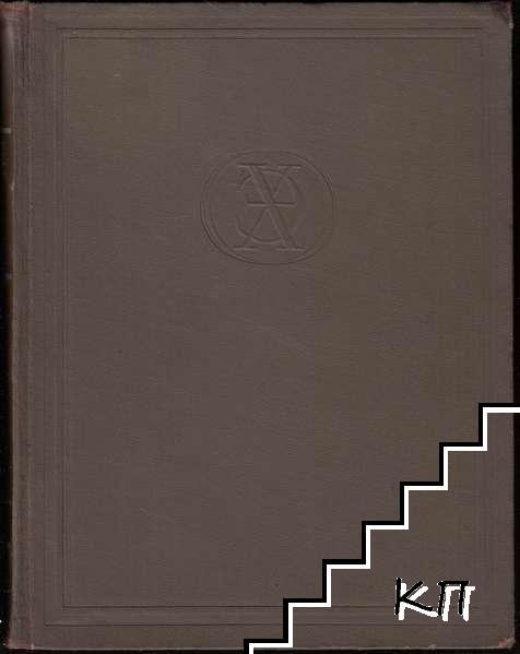 Краткая химическая энциклопедия в пяти томах. Том 1-5 (Допълнителна снимка 2)