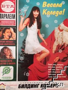 Паралели. Бр. 51 / 1995
