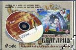 История на България DVD + пъзел