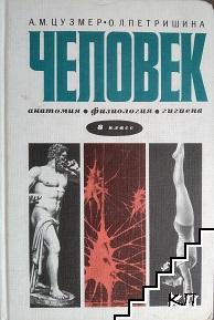 Человек. Анатомия, физиология, гигиена