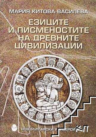 Езиците и писменостите на древните цивилизации