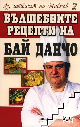 Аз, готвачът на Живков. Книга 2: Вълшебните рецепти на бай Данчо