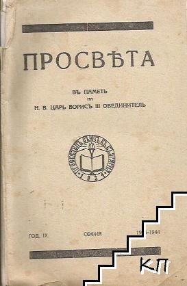 Просвета. Бр. 9 / 1943-1944