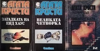 Агата Кристи. Комплект от 3 книги