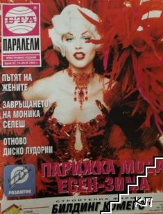 Паралели. Бр. 37 / 1995