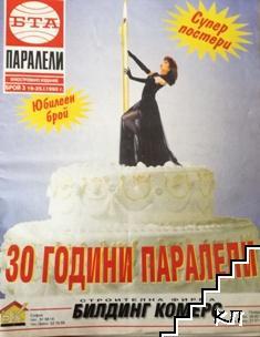 Паралели. Бр. 3 / 1995