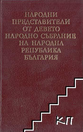 Народни представители от Девето Народно събрание на Народна република България