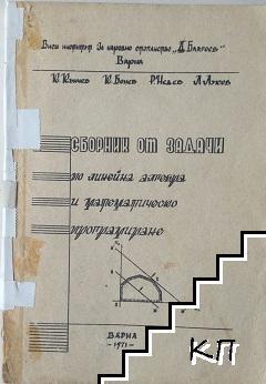 Сборник от задачи по линейна алгебра и математическо програмиране
