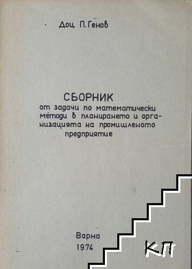 Сборник от задачи по математически методи в планирането и организацията на промишленото предприятие