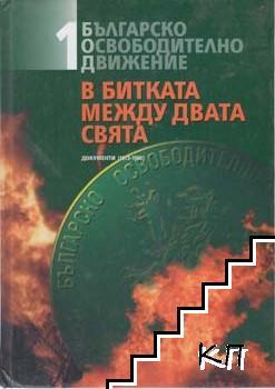 В битката между двата свята. Документи на българско освободително движение. Том 1, 3