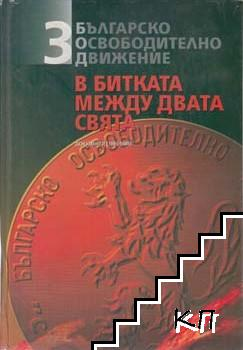 В битката между двата свята. Документи на българско освободително движение. Том 1, 3 (Допълнителна снимка 1)