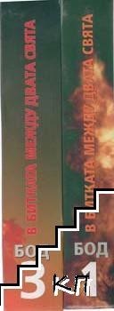 В битката между двата свята. Документи на българско освободително движение. Том 1, 3 (Допълнителна снимка 2)