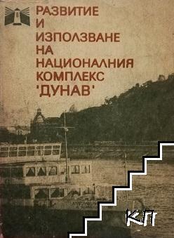 """Развитие и използване на националния комплекс """"Дунав"""""""