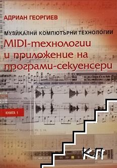 Музикални компютърни технологии: MIDI-технологии и приложение на програми-секуенсери. Книга 1