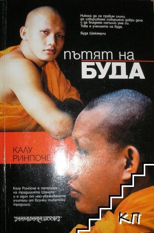 Пътят на Буда