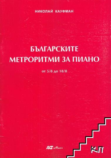 Българските метроритми за пиано