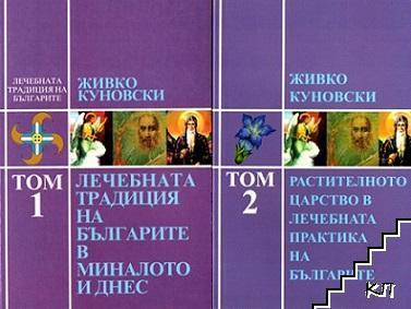 Лечебната традиция на българите. Том 1-2
