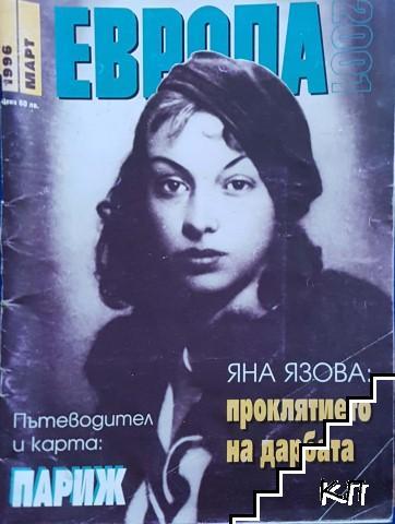 Европа 2001. Бр. 3 / 1996