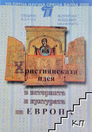 Християнската идея в историята и културата на Европа