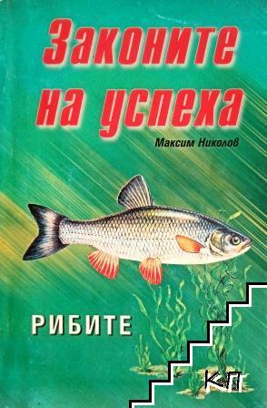 Законите на успеха. Рибите