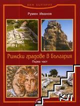 Римски градове в България. Част 1