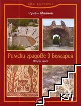 Римски градове в България. Част 2