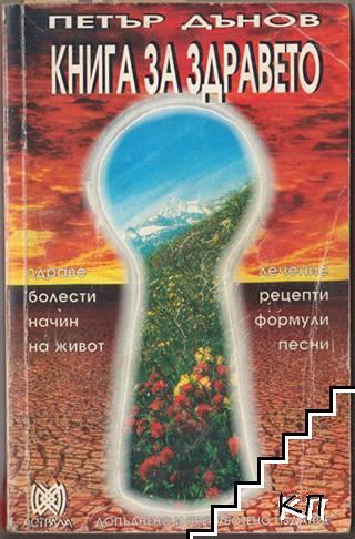 Книга за здраветo