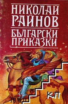 Български приказки. Том 2.