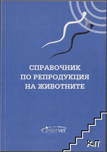 Справочник по репродукция на животните