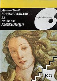 Малки разкази за велики художници
