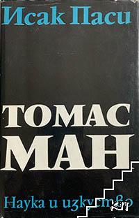 Томас Ман