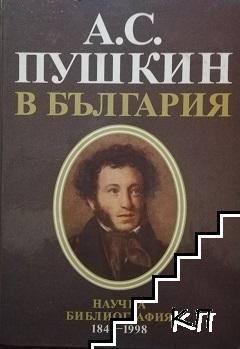 А. С. Пушкин в България